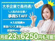 \事務経験がある方、大注目☆/ 高時給1550円スタートで、月収24万円以上稼げる♪(未経験の方でも時給1500円!!)