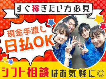 東京、仙台で働きたい方も同時募集♪ 楽しい職場の雰囲気◎ プライベート重視? お給与重視? シフト自由だからどちらも大歓迎★