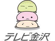"""「と~なりのテレ金ちゃん♪」でお馴染み!""""テレビ金沢""""で働きませんか?未経験から大歓迎◎まずはご応募くださいね♪"""