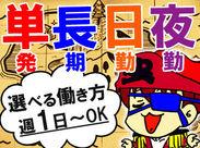 ◆ 働き方はアナタ次第!カンタン軽作業でガッツリ稼いじゃおう♪+今応募して、最短で「当日の夕方」から勤務も夢じゃない♪