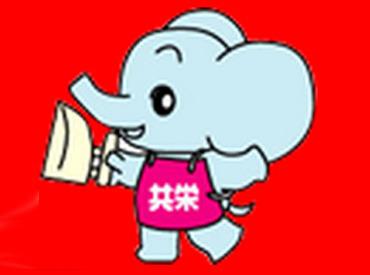 埼玉県を中心に展開する『クリーニング共栄』!! 地元密着なので、見たことがあるかも!? 赤い看板がトレードマークです♪