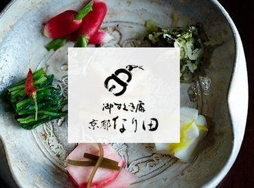 """~京都なり田について~ 京都の伝統食として愛されている""""すぐき漬け""""の有名店! 1804年創業!上賀茂に本店を置く老舗です◎"""