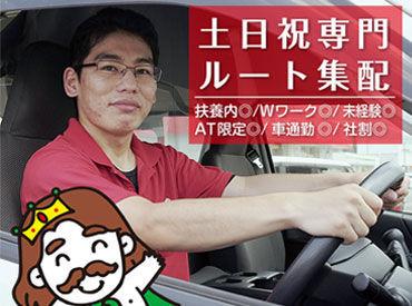 ドライブ感覚で◎ 1人で気軽に運転できる★ 車好きの方大歓迎♪ 運転ラクラク⇒AT限定OK‼