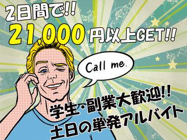 【キャンペーンSTAFF】ぶっちゃけ稼げます(笑)2日で2万1000円以上GET!!週1日~スポットでもOK♪ あなたの『空いた時間』を『稼ぐ時間』に★