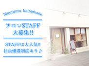 ☆サロンデビュー大歓迎♪☆ 稼ぎながらスキルUPができちゃう◎ お店全体でアナタをサポートします♪ まずは見学にきませんか?