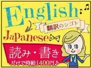 \製品知識は一切不要/ 『英語力を活かして』・『高時給1400円で』働けます♪ ●田尻駅【徒歩10分!!】毎日の通勤にも便利です