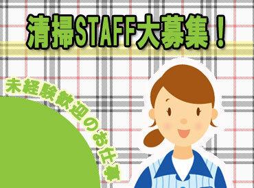 【清掃staff】日給1300円!??慣れれば1日1h程度の作業です!。+* 営業終了後いつでもスタート! 営業開始までに完了すればOK!。+*