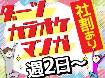 ネットカフェ・ダーツが好きな方にぴったりなオシゴト☆一緒にお店を盛り上げましょう!
