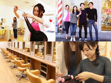 【美容アシスタント】━━ ゼロから憧れの美容師に!!!働きながら手に職をつけませんか?お店が終わればサッと帰宅OK◎自分の時間もしっかり確保♪