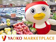 関東158店舗展開の大手スーパーでのオシゴト♪イロイロ両立できちゃうシフト&充実の待遇で、あなたをお待ちしています☆