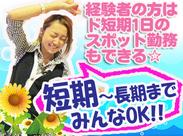 注目!高時給1600円♪ 日払いOKだから、急な出費も安心です♪