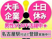 (*゚v゚o【こんなに稼げるなんて…最高ッ】 少しでも気になったら、お早めにご応募を!!男性活躍中!!