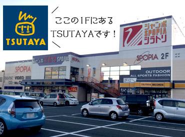 *TSUTAYA袋井国本店* スポーピアシラトリの1Fにある店舗です♪ 自転車・車・バイク・徒歩・バス‥ 通勤はなんでもOK!