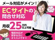 メール対応がメイン! ECサイトの問合せ対応◎ 月収25万円以上可能!! 電話対応が苦手な方に オススメです!!