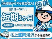 【出張面接OK】 県内各地で出張面接OK♪まずはお気軽にお問合せください!