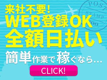 【イベント・チケットもぎりSTAFF】『やってみたい♪』»アナタのやる気・興味を応援★シンプルWORKでお小遣い稼ぎ♪【スマホで60秒!!】WEB登録でスタートOK◎