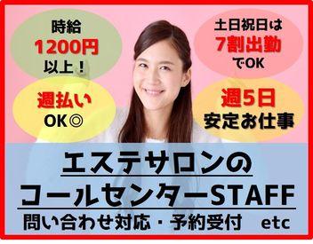 【エステのコールSTAFF】★未経験からコールセンターSTAFFデビュー★