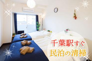 【清掃STAFF】千葉駅すぐ!民泊の清掃♪*ベッドメイクやアメニティ補充など!直行直帰&週2/3h~OKなので自分のペースで働けますよ◎