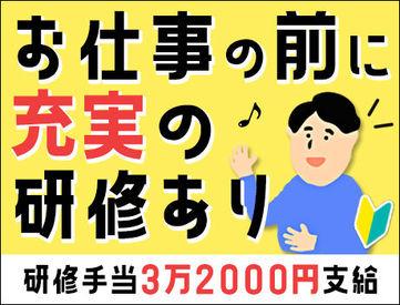 事前研修あり♪研修手当3万2,000円支給!