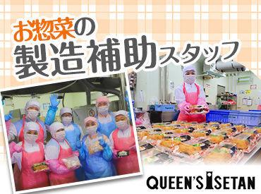 週2日~OK♪主婦活躍中のお惣菜製造補助★