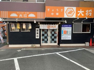 学生スタッフが卒業の為、 ひさびさのスタッフ募集です!! 浜松餃子をはじめ、 中華料理を気軽に食べられる中華料理店です♪