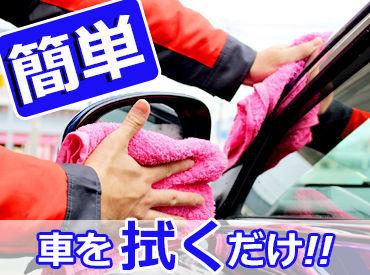 【拭き上げSTAFF】\給油や接客のお仕事ほぼナシ★/主な作業は<車を拭くこと!>給油や、接客のお仕事はほぼありません♪