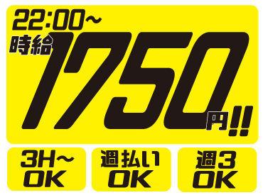 【倉庫内スタッフ】夜勤なら時給1750円!!リフト免許取得支援制度あり!!パートタイムも!フルタイムも大歓迎!!