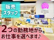 『SORAMACHI MARKET RASORA平和通店』 では、北海道の有名ブランド菓子や、日本各地の厳選された食品など珍しい商品を販売♪