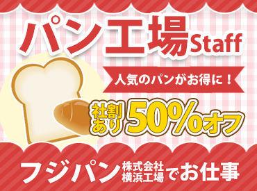 「フジパン本仕込み~♪」でお馴染みの パンを社割で50%OFFで購入できます!! たくさんの種類を是非食べてみてください★