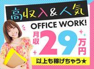 未経験だって、高収入GETできちゃう♪MAX時給1650円、月収29万円以上可能!ガッツリ稼いでみんなに自慢しちゃお☆彡