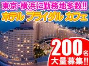 勤務地は東京・横浜を代表するホテル・結婚式場を多数ご用意!お仕事内容も選択自由♪今すぐご応募ください!