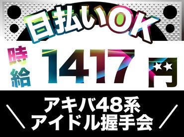 【イベントスタッフ】◆◆アキバ48系アイドル握手会◆◆あの会場の裏側に潜入!?会場やグッズ売場の設営のアシスタント♪