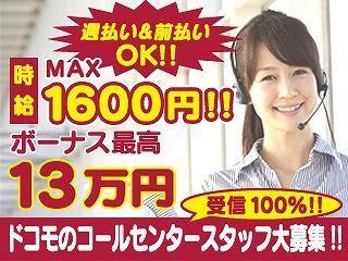 【ドコモのお客様窓口】月収30万以上のスタッフ多数!!