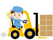 ガス器具製品をパレットに積み付け・カウンターリフトでパレットの運搬など! お仕事はご希望や適性を考慮して割り振ります◎