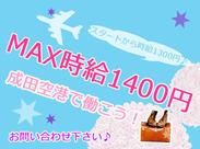 ★まずは面接から★ 面接地までの交通費は支給(上限2000円)いたします♪さらに面接中も時給を支給いたします!