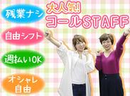高時給1300円~!勤務時のファッションは超自由★オシャレが必須なミュージシャン、俳優さんの卵も活躍中の環境です♪
