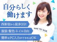 西新宿駅から徒歩3分の駅近オフィス! 帰りにお買い物も楽しめちゃいます♪