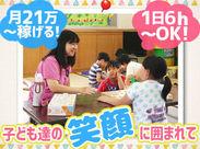"""【ココがやりがい】 子どもたちの""""笑顔""""が一番のやりがいです☆学校以外でも[安全]に[楽しく]過ごせるサポートをお願いします♪"""