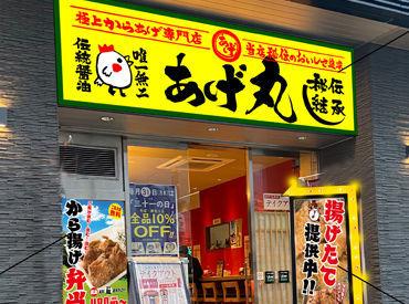 町田駅からスグなので通勤もらくちん◎ 日中メインで働きたい主婦(夫)さんやフリーターさんも歓迎!