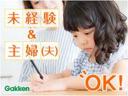 «週2/1日3h~程度~»家事・育児・趣味などと両立しながら働く事ができます。子ども好き・教育に関心のある方、大歓迎★