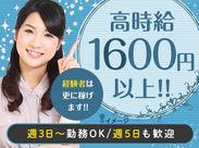 未経験からでも高時給1600円!お仕事スタートのチャンスです★