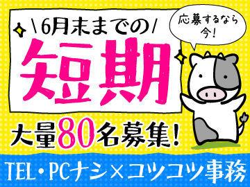 ★コツコツwork★ 週3から*TEL、PC操作ナシ