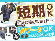 \免許さえがあれば経験不問♪/ 運転するのは軽自動車なので、小回りもきいてラクラク配達♪車持ち込みできる方も大歓迎です!