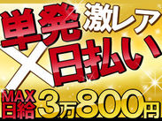 \MAX日給は3万800円以上♪/ とくに20代のスタッフ多め♪ ⇒ 帰りにお茶したり、すぐ仲良くなれる雰囲気の現場です◎