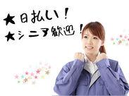 時給1100円スタートも可能!嬉しい日払いです◎急な出費にも対応可能です!(※画像はイメージです)