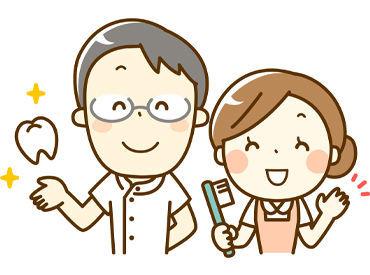 アットホームな雰囲気の歯科医院★ 伏見駅から徒歩3分なので、通いやすい◎ 交通費も全額支給します!