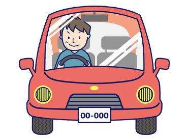 【自動車輸送ドライバー】\ドライブ好きさん必見!!/未経験歓迎★普通免許があればOK♪自由に好きなぶんだけ稼げる!!スキマ時間で収入UP◎