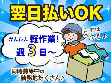 ★女性STAFF活躍中 東京みやげの決定版♪お菓子の検品・梱包作業! 日勤でも働けるから安心です◎ 誰でもスグ覚えられます♪