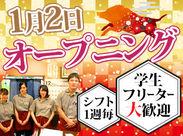 <オープニング> 1/2~オープン予定の梵天食堂♪新店舗だからこそのメリットがたくさん★何より時給が200円もUP!!