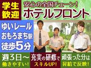 日本全国・海外からのゲストをおもてなし♪